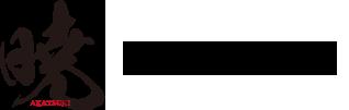 鍋 鉄板焼 暁(あかつき) 〜龍馬も愛した軍鶏鍋〜
